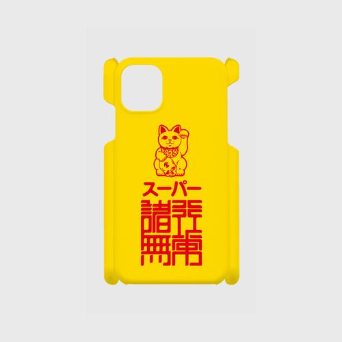 スーパー諸行無常_iphone11