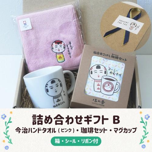 仙台弁こけし 詰め合わせギフト B |今治ハンドタオル(ピンク)・珈琲セット・マグカップ
