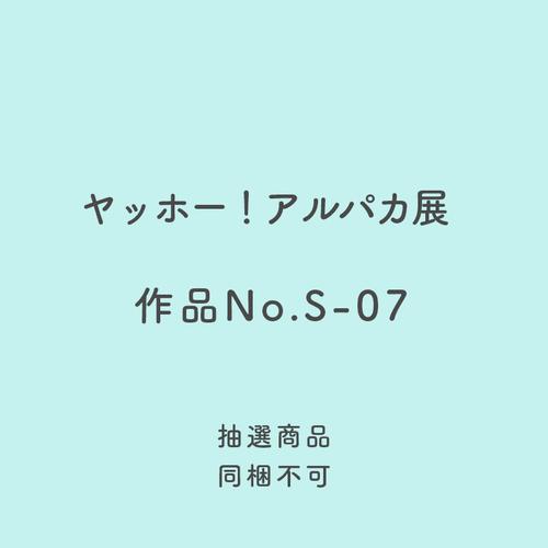 ヤッホー!アルパカ展作品No.S-07アルパカペン差し