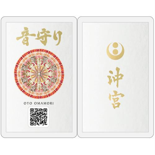 [ 御守 ] 音守り(OTO OMAMORI) 沖宮×美音×IRIS.Keiko「光」ダウンロード版