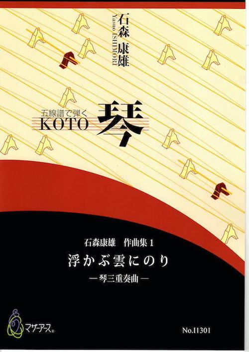 I1301 浮かぶ雲にのり(箏2、十七絃箏1/石森康雄 /楽譜)
