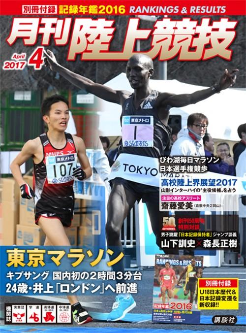 月刊陸上競技2017年4月号