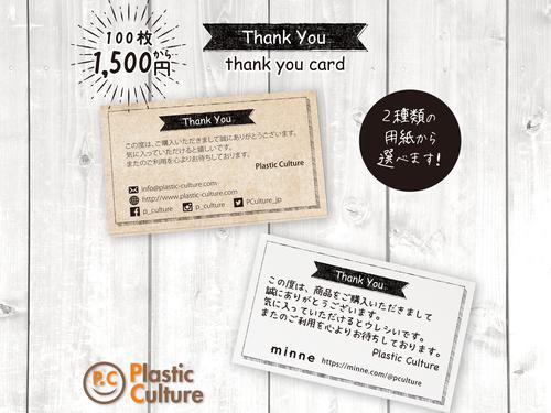 【名入れ・メッセージ無料】Thank youカード TCB-01