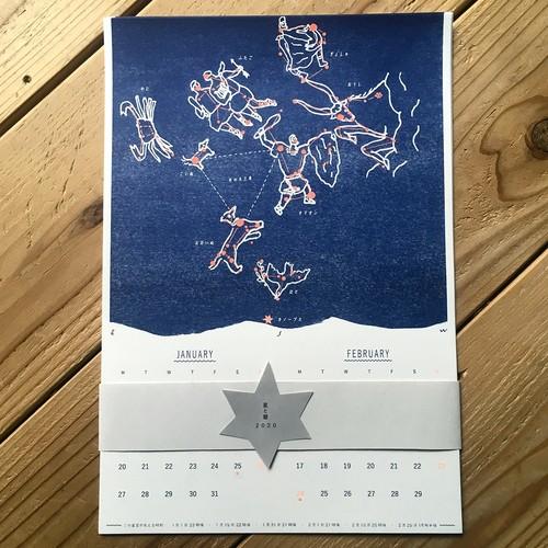 カレンダー「星と暦 2020」