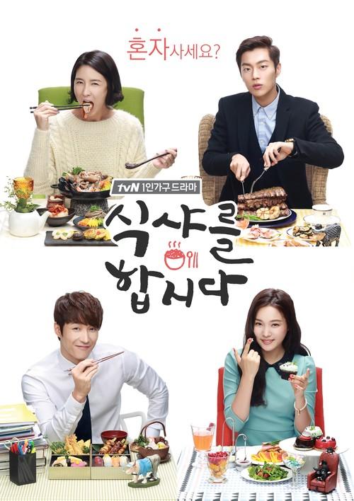 韓国ドラマ【ゴハンいこうよ】Blu-ray版 全16話