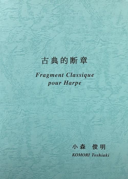 K45i93 Fragment Classique pour Harp(Harp/K. Toshiaki/Full Score)