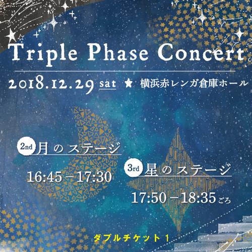 月・星(2nd・3rd)のステージ予約(12.29 Triple Phase Concert)