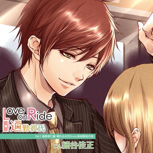 Love on Ride ~ 通勤彼氏 Vol.1 遠崎幸仁(CV:細谷佳正)