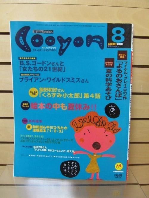 月刊クーヨン2000年8月号 新品