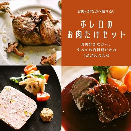 ビストロのお肉だけ 4点セット@BistroBolero(フレンチ惣菜 フランス料理 テリーヌ 煮込み ワイン)【冷凍便】