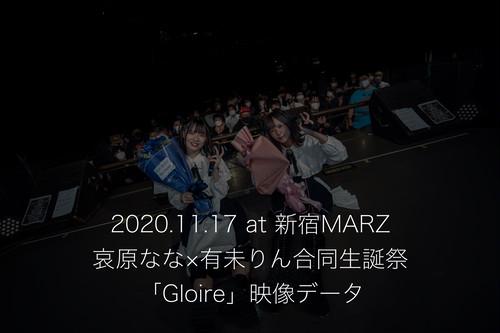 【通販限定】2020.11.17 哀原なな×有未りん合同生誕祭「Gloire」at 新宿MARZ 映像データ
