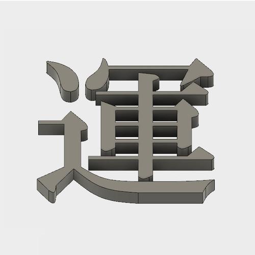 """運   【立体文字180mm】(It means """"fortune"""" in English)"""