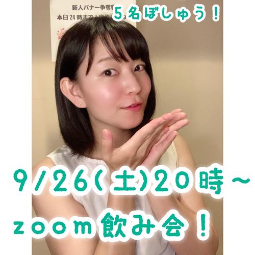 9/26(土) zoom飲み会!