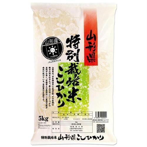 新米 山形県 コシヒカリ(特別栽培米) 5kg 送料無料(30年産 白米/玄米)