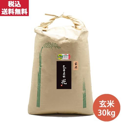 コシヒカリ(三日月の光)    玄米30kg×1(内容量30kg)