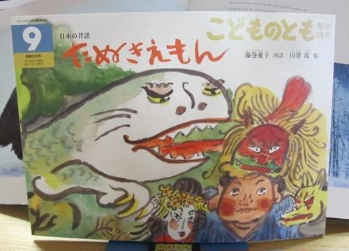 2011年9月号 「たぬきえもん 日本の昔話」こどものとも年中向き 新品