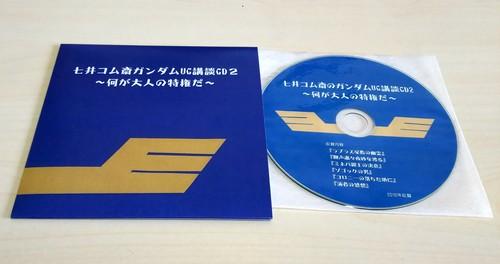 七井コム斎のガンダムUC講談CD2〜何が大人の特権だ
