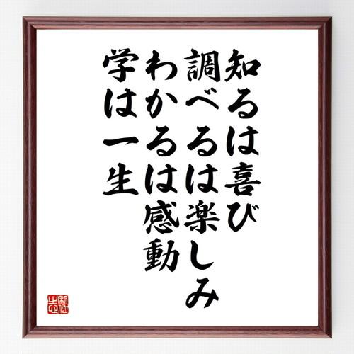 名言書道色紙『知るは喜び、調べるは楽しみ、わかるは感動、学は一生』額付き/受注後直筆(千言堂)Z2964