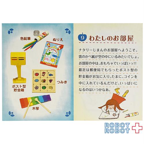 リーメント ナタリーちゃんのフレンチ雑貨 Myスタイルコレクション  9.わたしのお部屋 袋未開封