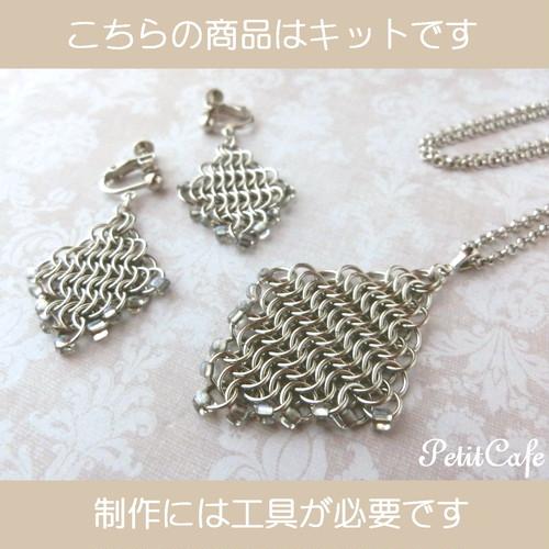 【キット】ダイヤモチーフのペンダント&イヤリング(R)<No.226>