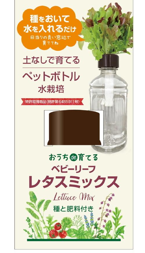 ペットボトル水栽培 ハーブ野菜シリーズ「レタスミックス」送料込