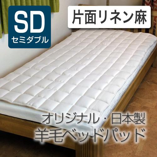 【受注生産】リネン麻付 αクロス羊毛ベッドパット セミダブルサイズ[69167]