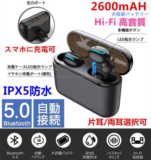 ワイヤレスイヤホン イヤホン ワイヤレス Bluetooth イヤホン Bluetooth 5.0 イヤホン iphone 片耳/両耳 高音質 モバイルバッテリー