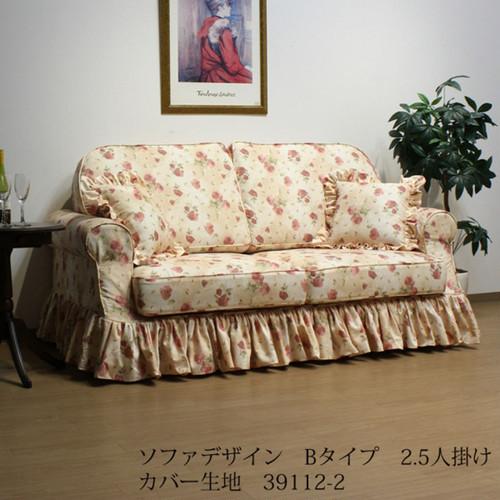 カントリーカバーリング2.5人掛けソファ(B)/39112-2生地/裾フリル