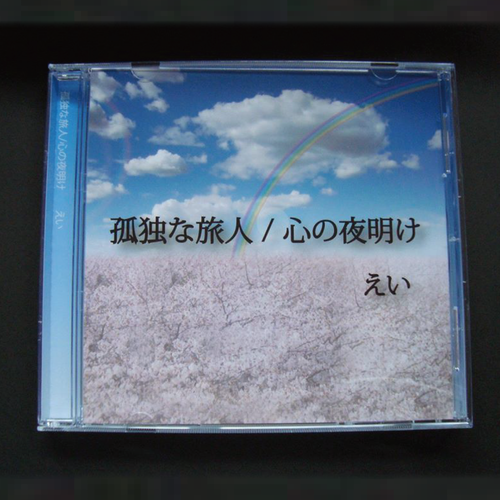 孤独な旅人/えい CD