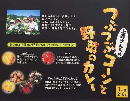 【間もなく販売終了!】つぶつぶコーンと野菜のカレー