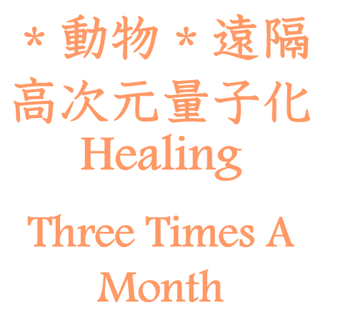 "February 3. 13. 23 ""Remote Ku Healing for Pet Three Times A Month"""