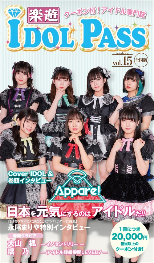 楽遊IDOL PASS vol.15