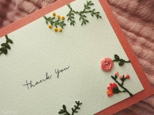 草花モチーフのサンキューカード