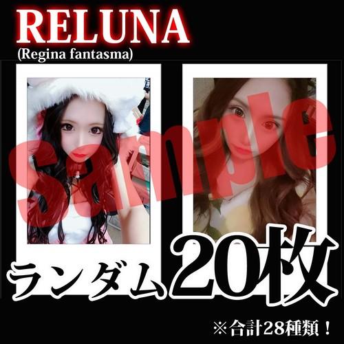 【チェキ・ランダム20枚】RELUNA(Regina fantasma)