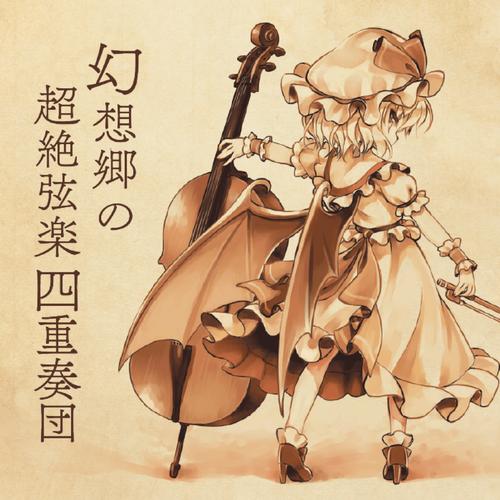 【CD】幻想郷の超絶弦楽四重奏団
