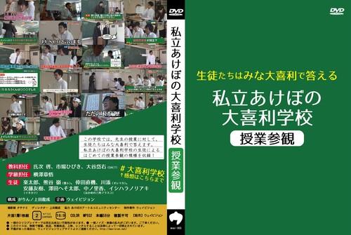 DVD「私立あけぼの大喜利学校」