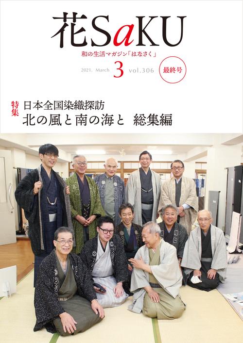 和の生活マガジン「花saku」弥生号 2021.3 Vol. 306