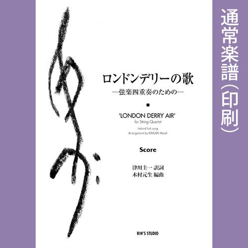 「ロンドンデリーの歌」ー弦楽四重奏のためのー[通常楽譜]
