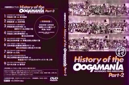 OOGAMANIA総集編DVD『History of the OOGAMANIA Part 2』