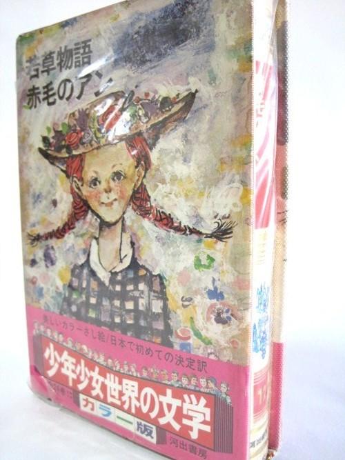若草物語 赤毛のアン カラー版少年少女世界の文学12