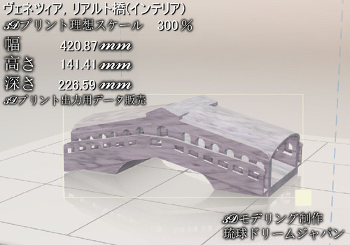 インテリア「リアルト橋」3Dデータ