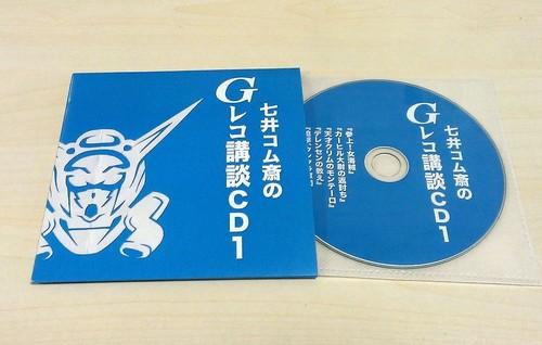 七井コム斎のGレコ講談CD1