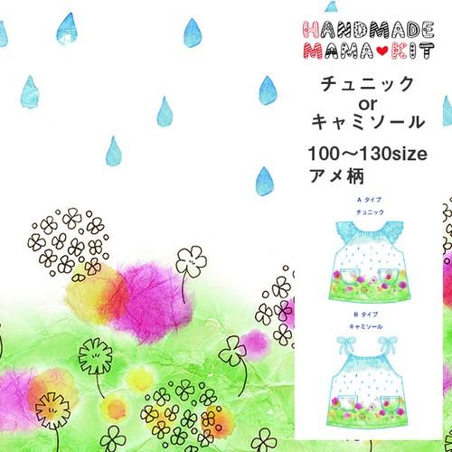 チュニック/キャミソール アメ柄(100〜130size)【HMK-TUK-AM1】