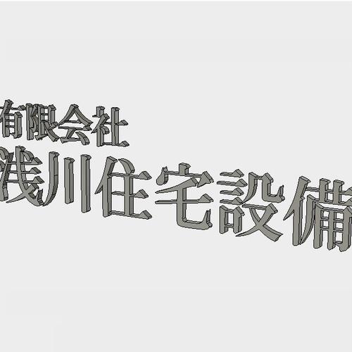【オリジナル立体看板】有限会社浅川住宅設備(明朝体)