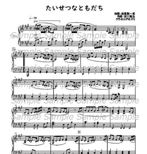 【簡易版】イ長調 『たいせつなともだち』古川竜也作曲  ピアノ伴奏譜
