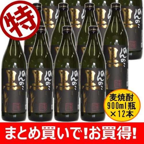 【まとめ買いでお得】のんのこ黒 25% 900ml瓶 ×12本 [本格麦焼酎/宗政酒造/佐賀県]