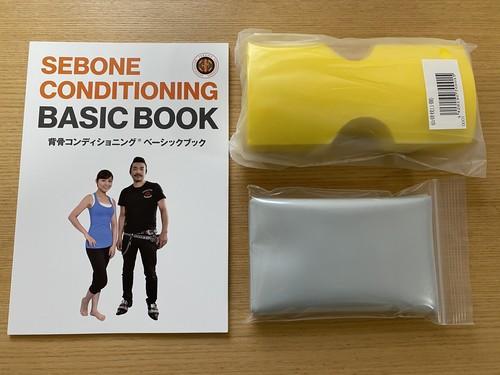 【これから始める3点セット】仙骨枕、BASIC解説本、筋トレセラバンドチューブ(シルバー)