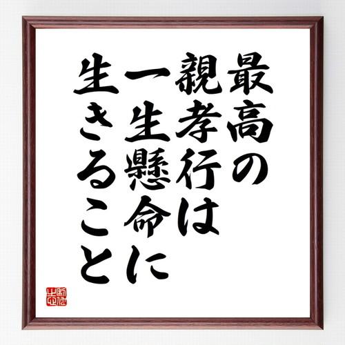 名言色紙『最高の親孝行は一生懸命に生きること』額付き/受注後直筆/Z0454