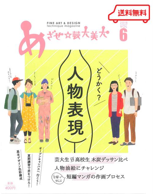 [数量限定]技法マガジン めざせ☆芸大美大 vol.6