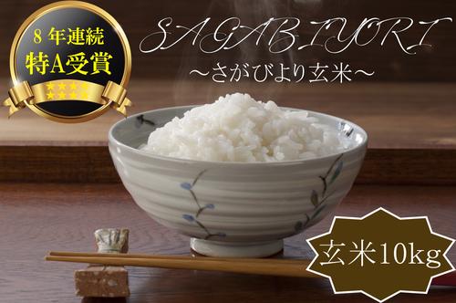 B588 【H30収穫米】みやき町産『さがびより(玄米10kg)』8年連続特A受賞
